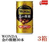 送料無料 アサヒ飲料 ワンダ 金の微糖 185ml×3箱【90本】【WONDA/ASAHI】