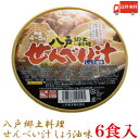 送料無料 八戸東洋 八戸郷土料理 せんべい汁 しょうゆ味 ×1箱【6……