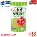 送料無料 はごろも サラスパ CarbOFF (低糖質パスタ) 1.4mm 150g×4 【低糖質麺 カーボフ 新商品 改良型