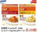 送料無料 はごろも CarbOFF 低糖質ミートソース&カルボナーラ 120g×各10個セット【20個】【カーボフ 低糖質パスタソース】