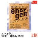 送料無料 大塚製薬 エネルゲン粉末 1L用 64g×1箱【25袋】