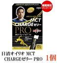 日清 MCTチャージゼリープロ15g×14本×1個 (長友佑都 MCT charge ゼリー PRO)