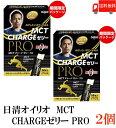 送料無料 日清 MCTチャージゼリープロ15g×14本×2個 (長友佑都 MCT charge ゼリー PRO)