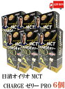 送料無料 日清 MCTチャージゼリープロ15g×14本×6個 (長友佑都 MCT charge ゼリー PRO)