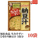 送料無料 旭松食品 袋入 生みそずい ひきわり納豆汁 3食 46.5g×10袋
