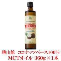 ココナッツ100%MCTオイル仙台勝山館