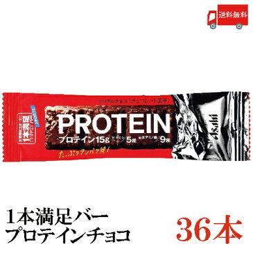 送料無料 アサヒグループ食品 1本満足バープロテインチョコ×36本 (プロテインバー)