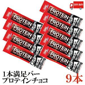 送料無料 アサヒグループ食品 1本満足バープロテインチョコ×9本 (プロテインバー)