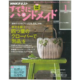 Sutekini (Fantastic) Handmade, January 2017 issue