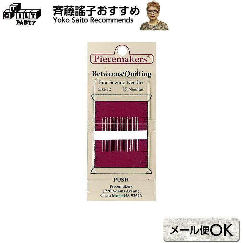 Piecemaker(ピースメーカー)『キルト針#12』
