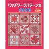 【改訂版】パッチワークパターン集1050|パッチワークキルト本