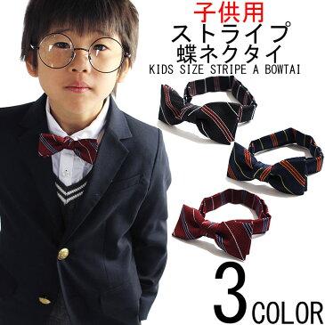 蝶ネクタイ 子供用 キッズ ストライプ柄 日本製 子供 親子ペア 入園式 卒園式 入学式 結婚式 ステージ衣装 ボウタイ