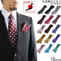 日本製水玉柄ビッグドットネクタイ幅70mmベーシックサイズフォーマルビジネスフォーマル結婚式二次会