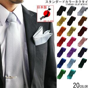 日本製 20色 無地 8cm幅 スタンダード ネクタイ メンズ 陣目 ビジネス カジュアル フォーマル 仕事 通勤 入社式