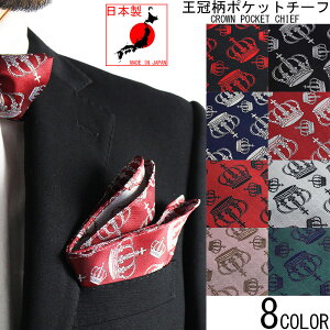 ポケットチーフ ハンカチーフ フォーマル 王冠 クラウン メンズ 日本製