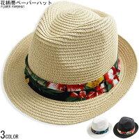 ボタニカル柄麦わら帽子ストローハット夏用中折れハットメンズ花柄春夏