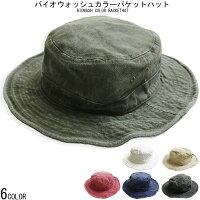 無地ベーシックサファリハットバケットハットハットミリタリーアウトドアキャンプ登山トレッキング帽子メンズレディース