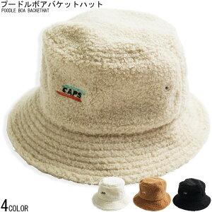 もこもこ プードルボア バケットハット メンズ レディース サファリハット 帽子 HAT フェス 野外イベント