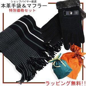 ビジネス 手袋 マフラー ラッピングセット 本革手袋 メンズ 福袋