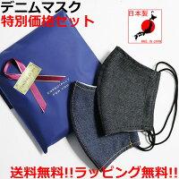 カラーデニムマスクインディゴ日本製布洗える洗濯ファッションマスク在庫有り
