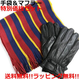 手袋 マフラー 2点 ギフトセット ラッピングセット 本革手袋 メンズ 福袋