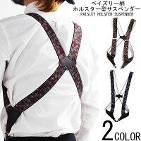 日本製35mm幅ペイズリー柄ホルスターサスペンダーメンズフォーマル吊りバンドズボン吊りボンドショルダーメンズブレイシーズ