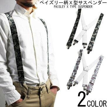 日本製 35mm幅 ペイズリー柄 サスペンダー X型 太め メンズ フォーマル 吊りバンド ズボン吊り ブレイシーズ クリスマス