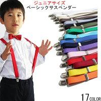 ジュニアサイズ子供用サスペンダー日本製21mm幅入園式卒園式入学式卒業式結婚式発表会ステージ衣装キッズ子供X型フォーマル吊りバンドズボン吊りブレイシーズ