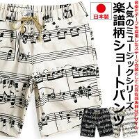 日本製VINTAGEELmusicミュージックショートパンツメンズハーフパンツ派手柄短パン音楽楽譜譜面音符おしゃれ