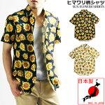 日本製VINTAGEELひまわり柄花柄半袖シャツメンズ柄シャツヒマワリ派手