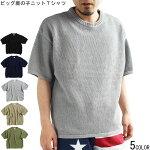 ビッグシルエット鹿の子ニット半袖Tシャツメンズ無地オーバーサイズ