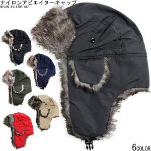 スタンダード ロシア帽 キャップ ロシア 帽子 メンズ レディース ウシャンカ パイロット CAP 冬 防寒