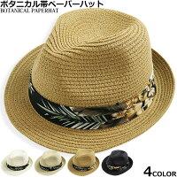 夏用ボタニカル帯ストローハットペーパーハット麦わら帽子中折れハットメンズレディースハット帽子HAT