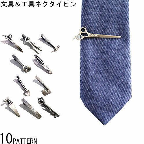 日本製お仕事道具シリーズアンティークカジュアルネクタイピンタイピンハンマーはさみスコップモンキーレンチコンパス入社式