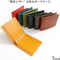 栃木レザー二つ折り財布お札入れカードケース本革財布メンズレザー日本製