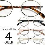 丸型レンズサングラス伊達メガネ丸めがねラウンドメンズレディース