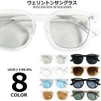 ウエリントンサングラスメンズレディースUVカットウェリントンメガネ眼鏡めがねメンズファッション