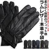 手袋 メンズ 本革 テープ付き ラムレザー グローブ 羊皮 シープスキン ビジネス 通勤 通学 スーツ 紳士