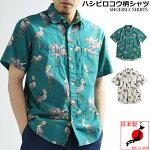 日本製ハシビロコウ柄半袖シャツメンズ鳥柄派手柄柄シャツ