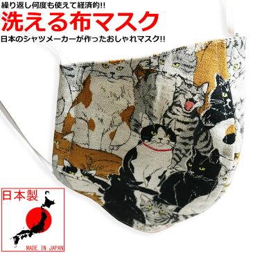 ネコ柄 マスク 猫柄 日本製 布 洗える 洗濯 ファッションマスク 在庫有り