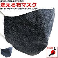 デニムマスクインディゴ日本製布洗える洗濯ファッションマスク在庫有り