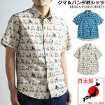 日本製自転車パンダ&クマ柄半袖シャツメンズ派手柄柄シャツ