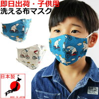 白熊パンダ柄マスク可愛いくま日本製布洗える洗濯ファッションマスク在庫有り