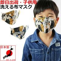 布マスク洗えるマスク日本製何度も使えるマスク洗濯可能ファッションマスク猫柄