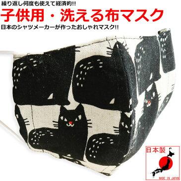 子供用 キッズサイズ ネコ柄 マスク 猫柄 日本製 布 洗える 洗濯 ファッションマスク 在庫有り