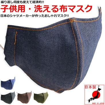 子供用 キッズサイズ カラー デニム マスク インディゴ 日本製 布 洗える 洗濯 ファッションマスク 在庫有り
