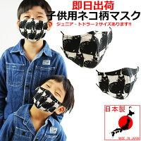 子供用キッズサイズネコ柄マスク猫柄日本製布洗える洗濯ファッションマスク在庫有り