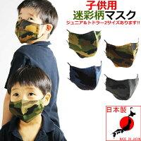 子供用迷彩柄迷彩マスク日本製布マスク在庫有り洗える洗濯ミリタリーカモフラファッションマスクキッズ子供オシャレ小さめ大きめ花粉症