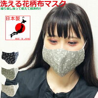 花柄マスク日本製布マスク洗える麻マスクファッションマスク在庫有り小さめ大きめ大人用男性女性