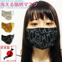 ネコ柄マスク猫柄手書き風日本製布マスク洗える麻マスクファッションマスクねこ在庫有り小さめ大きめ大人用男性女性